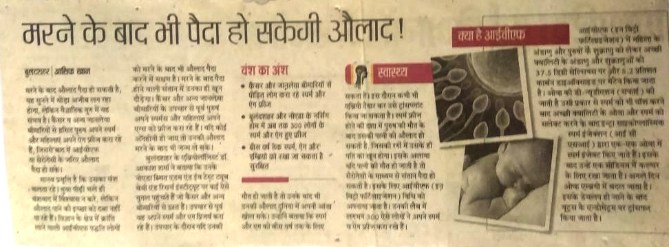 best fertility centre in noida with highest success rate