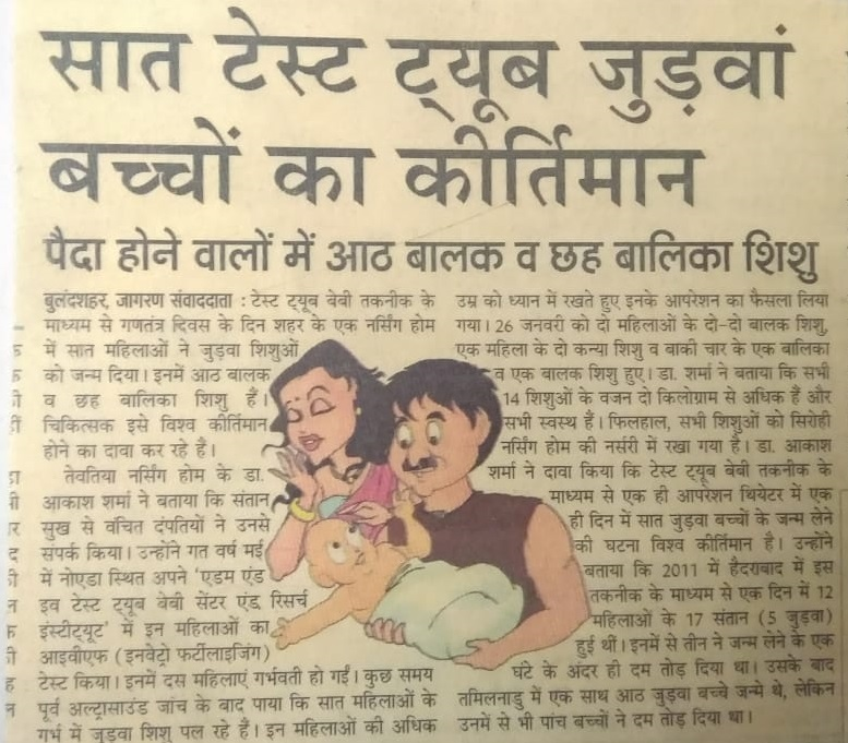 best fertility treatment in noida with highest success rate